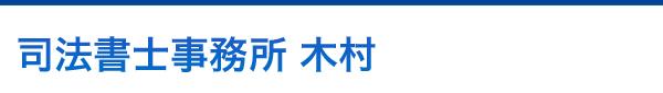 司法書士事務所木村